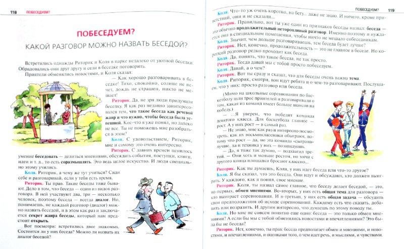гдз по учебнику риторики 6 класс ладыженская