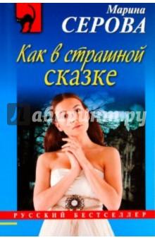 Серова Марина Сергеевна Как в страшной сказке