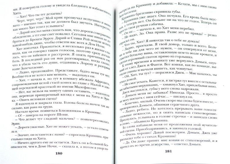 Иллюстрация 1 из 6 для Загнанная - Каст, Каст | Лабиринт - книги. Источник: Лабиринт