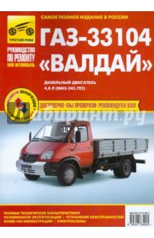 ГАЗ-33104 Валдай. Руководство по эксплуатации, техническому обслуживанию и ремонтуРоссийские автомобили<br>Вниманию читателей предлагается руководство по ремонту и эксплуатации грузовых автомобилей ГАЗ-33104 Валдай. <br>В руководстве приведены рекомендации по определению и устранению неисправностей, даны указания по разборке, сборке, регулировке узлов автомобиля и их ремонту на базе готовых запасных частей. В приложениях представлены перечни ламп, подшипников и манжет, применяемых на автомобиле, моменты затяжки ответственных резьбовых соединений, изделий, содержащих драгоценные металлы. <br>Поскольку агрегаты и узлы автомобиля постоянно совершенствуются, возможно некоторое несоответствие текста и иллюстраций руководства конструкции и объему технического обслуживания выпускаемых автомобилей. Все изменения будут учтены в последующих изданиях.  Руководство предназначено для работников СТОА и владельцев автомобилей ГАЗ-33104 Валдай.<br>