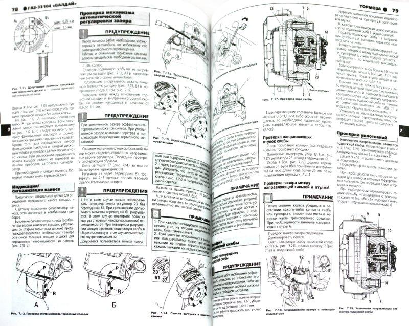 """Иллюстрация 1 из 7 для ГАЗ-33104 """"Валдай"""". Руководство по эксплуатации, техническому обслуживанию и ремонту   Лабиринт - книги. Источник: Лабиринт"""