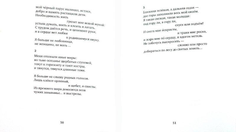 Иллюстрация 1 из 10 для Вышивание нитью Ариадны - Нина Савенкова   Лабиринт - книги. Источник: Лабиринт