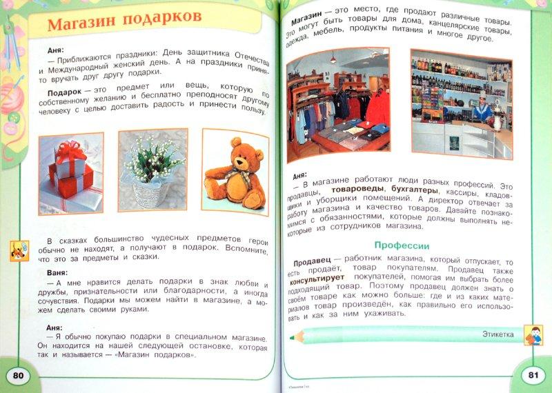 ГДЗ по технологии 3 класс Роговцева учебник