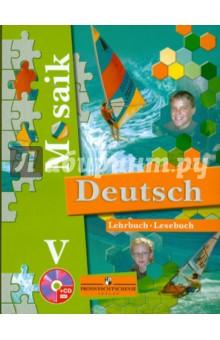 Немецкий язык. 5 класс. Учебник для общеобразовательных учебных учреждений с углубл. изучен.(+CDmp3)