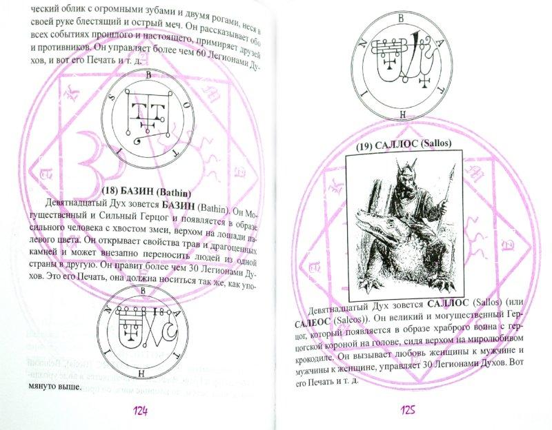 11. из 11 для. книги Курс высшей черной магии. Тайная рукопись