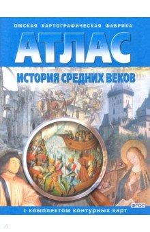 Атлас с комплектом контурных карт. 7 класс. История средних веков