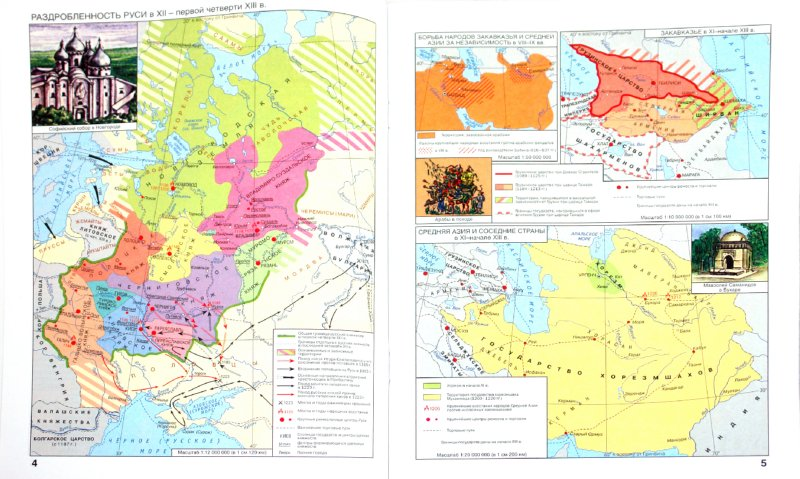 гдз по истории 6 класс контурная карта история с древнейших времен