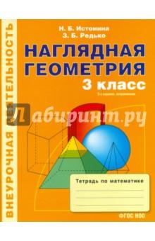 Математика. Наглядная геометрия. 3 класс. Тетрадь. ФГОСМатематика. 3 класс<br>Тетрадь содержит дополнительный материал к учебнику Математика. 3 класс (автор Н. Б. Истомина).<br>Выполнение заданий, предложенных в этой Тетради, способствует формированию представлений учащихся о форме предметов, их взаимном расположении и изображении на плоскости; развивает пространственное мышление и воображение младших школьников.<br>В соответствии с требованиями Федерального государственного образовательного стандарта начального общего образования рекомендуем использовать Тетрадь для внеурочной деятельности по направлениям: интеллектуальное и общекультурное развитие личности. План внеурочных занятий и подробные рекомендации к их проведению даны в пособии Методические рекомендации к тетрадям Наглядная геометрия для 1-4 классов. 3 класс.<br>Тетрадь можно использовать, работая с детьми и по другим учебникам математики для начальной школы.<br>5-е издание, исправленное.<br>