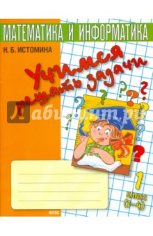 Математика. 1 класс. Учимся решать задачи. Тетрадь для начальной школы. ФГОС