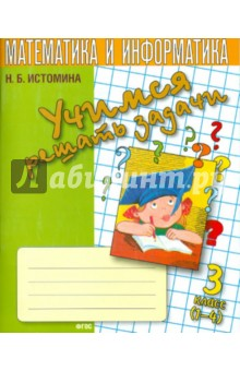 Математика. 3 класс. Учимся решать задачи. Тетрадь. ФГОС