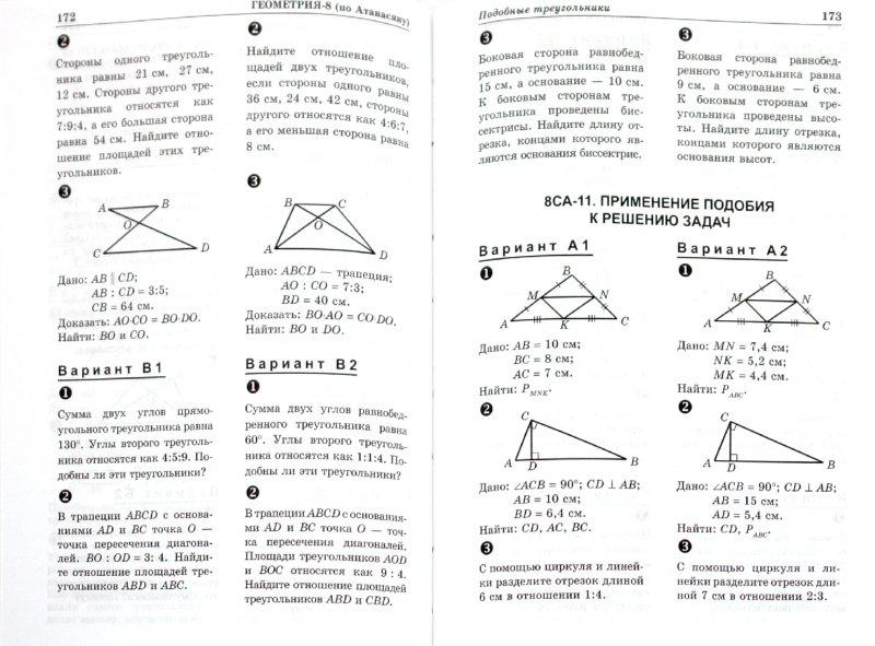 ершова голобородько 10 класс алгебра решебник скачать