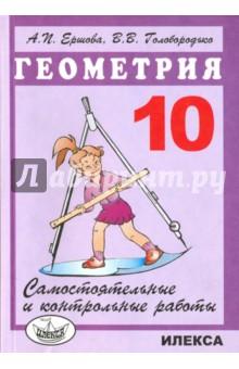 Гдз Самостоятельные и Контрольные Работы по Геометрии Ершова 11 Класс Геометрия