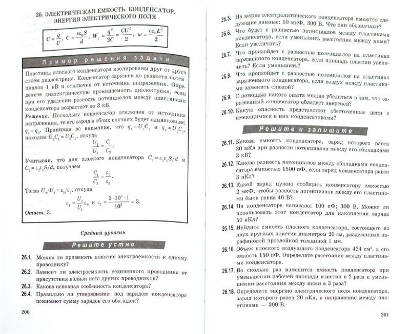 Иллюстрация 1 из 5 для Физика. 10-11 классы. Задачи по физике для профильной школы с примерами решений - Кирик, Генденштейн, Гельфгат | Лабиринт - книги. Источник: Лабиринт
