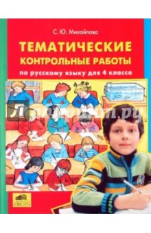 Тематические контрольные работы по русскому языку. 4 класс