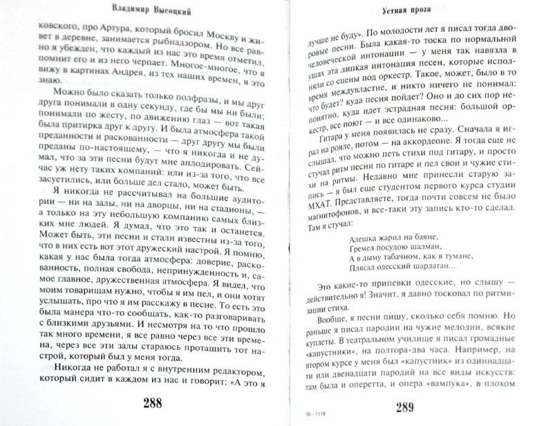Иллюстрация 1 из 7 для Роман о девочках - Владимир Высоцкий | Лабиринт - книги. Источник: Лабиринт
