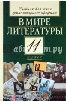 В мире литературы. 11 класс. Учебник для общеобразовательных учреждений гуманитарного профиля