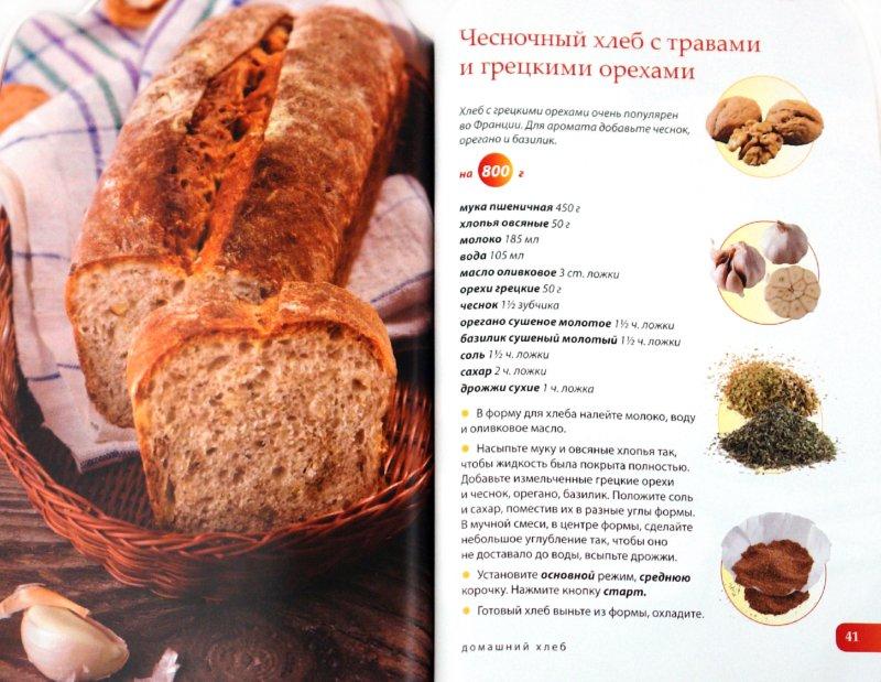 Иллюстрация 1 из 2 для Домашний хлеб - Ирина Ройтенберг | Лабиринт - книги. Источник: Лабиринт