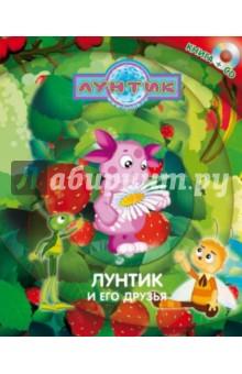 Лунтик и его друзья (+CD)
