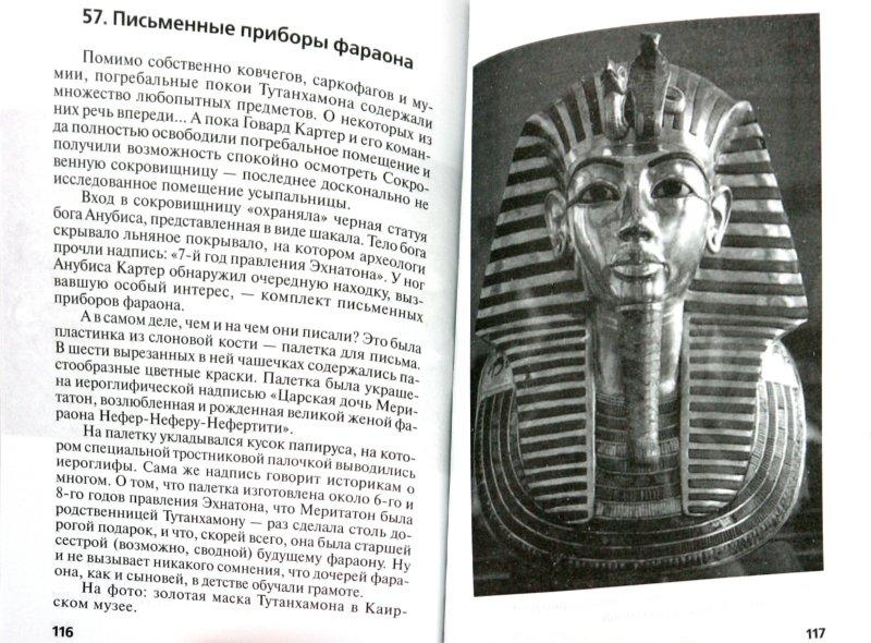 Иллюстрация 1 из 6 для Говард Картер: «Тутанхамон» - Николай Надеждин | Лабиринт - книги. Источник: Лабиринт
