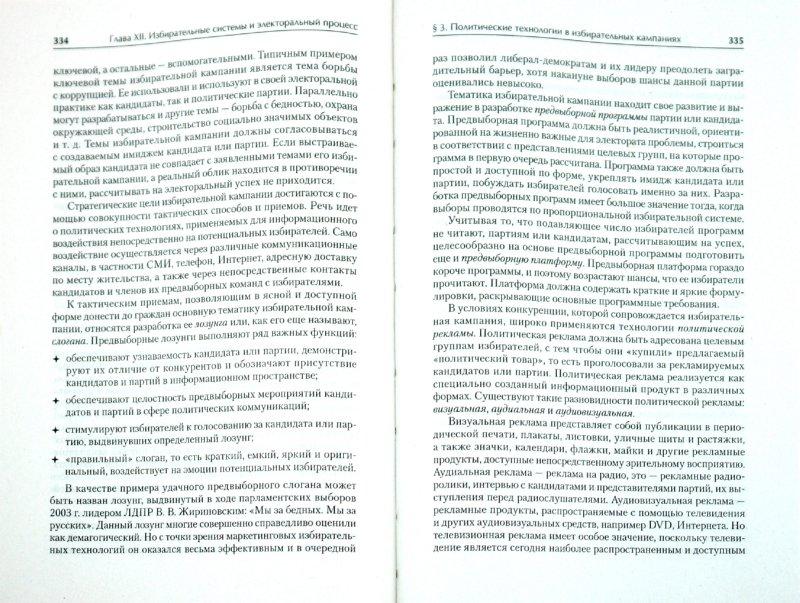 Иллюстрация 1 из 24 для Политология - Сергей Ланцов   Лабиринт - книги. Источник: Лабиринт