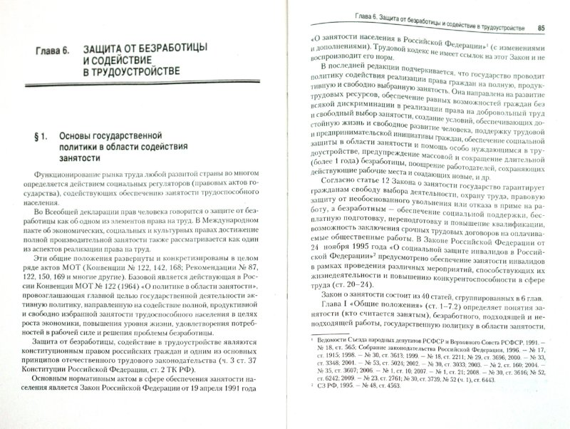 Иллюстрация 1 из 5 для Трудовое право - Оробец, Яковлев | Лабиринт - книги. Источник: Лабиринт