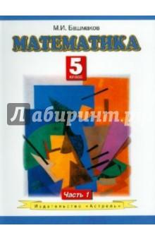 Математика. 5 класс. Учебник для общеобразовательных учреждений 2-х частях. Часть 1