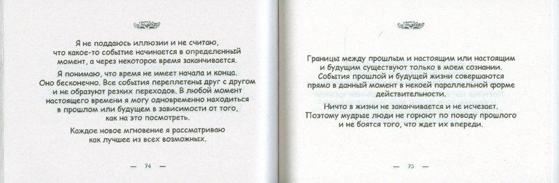 Иллюстрация 1 из 12 для Слова, которые лечат - Андреас Мориц | Лабиринт - книги. Источник: Лабиринт