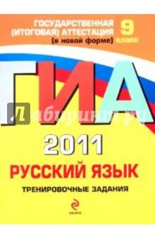 ГИА 2011. Русский язык: тренировочные задания. 9 класс