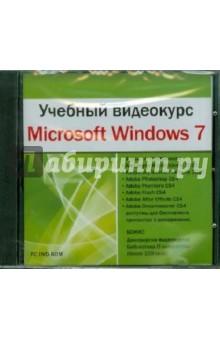Учебный видеокурс. Microsoft Windows 7 (DVDpc)