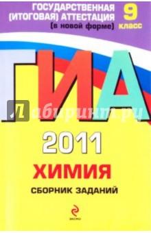 ГИА-2011. Химия. Сборник заданий. 9 класс