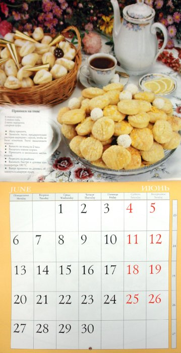 Иллюстрация 1 из 11 для Приятного аппетита (календарь 2011) - Лариса Гаевская | Лабиринт - сувениры. Источник: Лабиринт