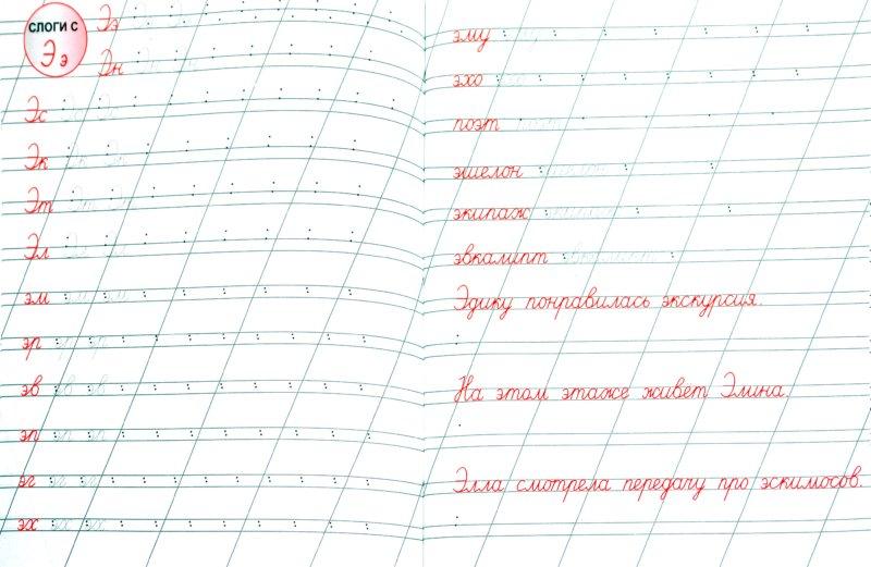 Иллюстрация 1 из 4 для Пишем слоги и слова с Ё, Й, Х, Э, Ю, Ц, Щ, Ф, Ъ: чистописание | Лабиринт - книги. Источник: Лабиринт