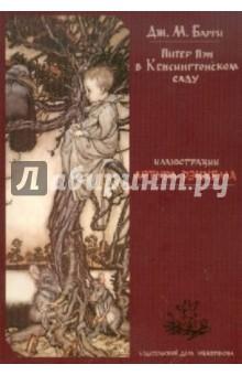 Набор открыток Питер Пэн в Кенсингтонском саду . Иллюстрации Артура Рэкхема