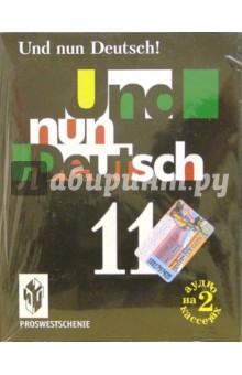 Аудиокассеты: Итак, немецкий! 11 класс