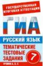 Русский язык. 7 класс.  ...