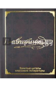 Золотые цитаты классиков литературы. Ф. М. Достоевский
