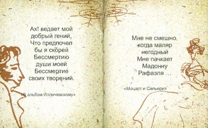 Цитаты пушкина о литератур