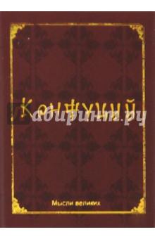 Мудрость великих. КонфуцийАфоризмы<br>В этой миниатюрной книге афоризмов собраны мудрые мысли и изречения древнего мыслителя и философа Китая Конфуция.<br>