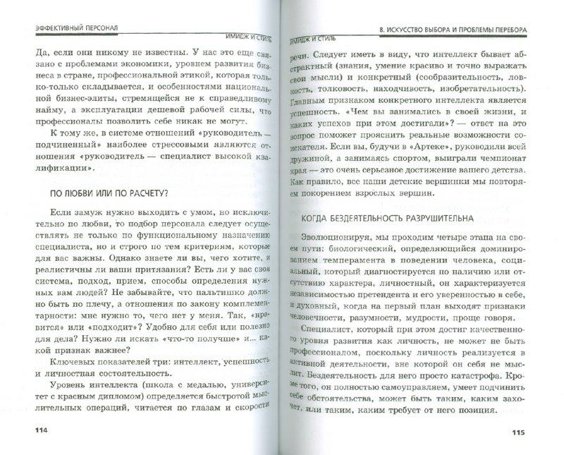 Иллюстрация 1 из 7 для Эффективный персонал: золотая рыбка не может быть на посылках - Валентина Горчакова | Лабиринт - книги. Источник: Лабиринт