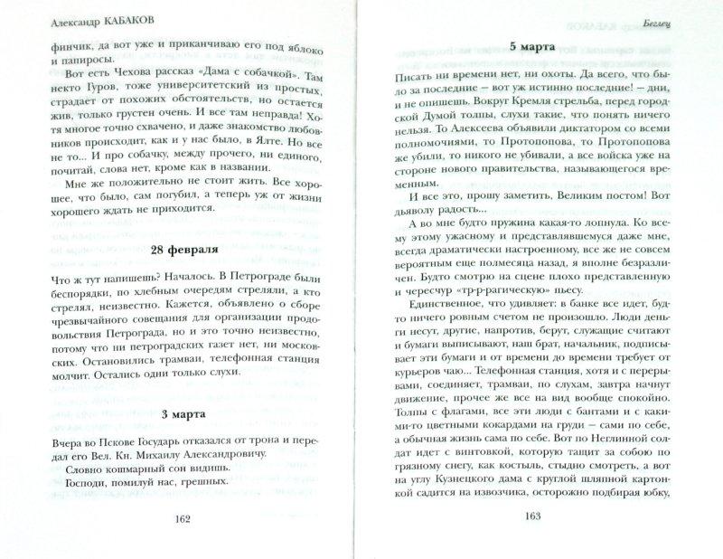Иллюстрация 1 из 7 для Русские не придут - Александр Кабаков | Лабиринт - книги. Источник: Лабиринт