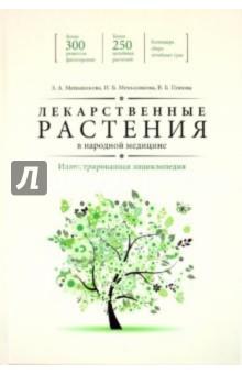 Меньшикова, Меньшикова, Попова: Лекарственные Растения В Народной Медицине