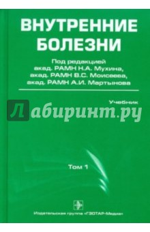 Внутренние болезни. Учебник. В 2-х томах. Том 1