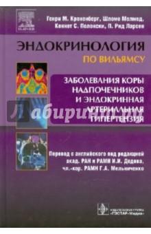 эндокринология национальное руководство 2014 скачать - фото 3