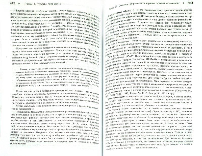 Иллюстрация 1 из 20 для Клиническая психология. Учебник - Сидоров, Парняков | Лабиринт - книги. Источник: Лабиринт