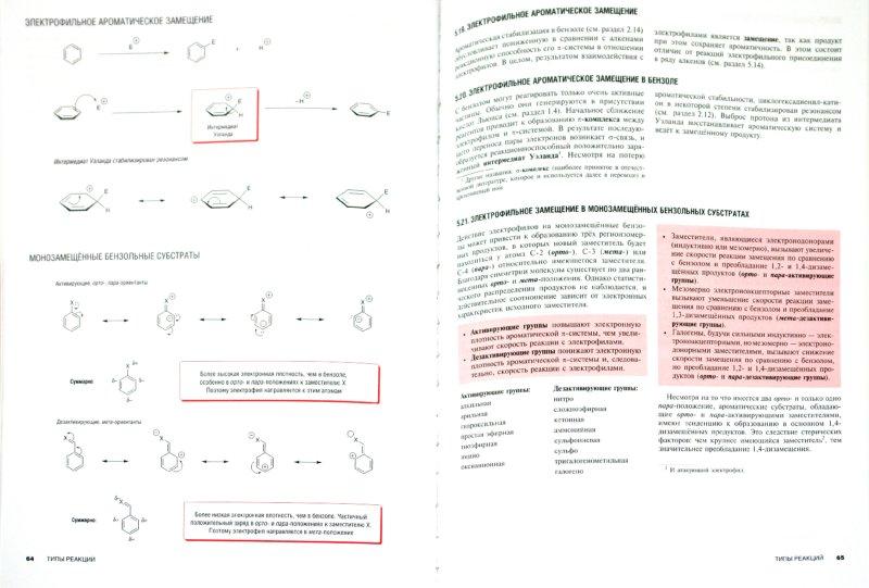 Иллюстрация 1 из 6 для Наглядная органическая химия - Харвуд, Мак-Кендрик, Уайтхед | Лабиринт - книги. Источник: Лабиринт