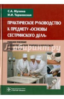 мухина тарновская практическое руководство основы сестринского дела