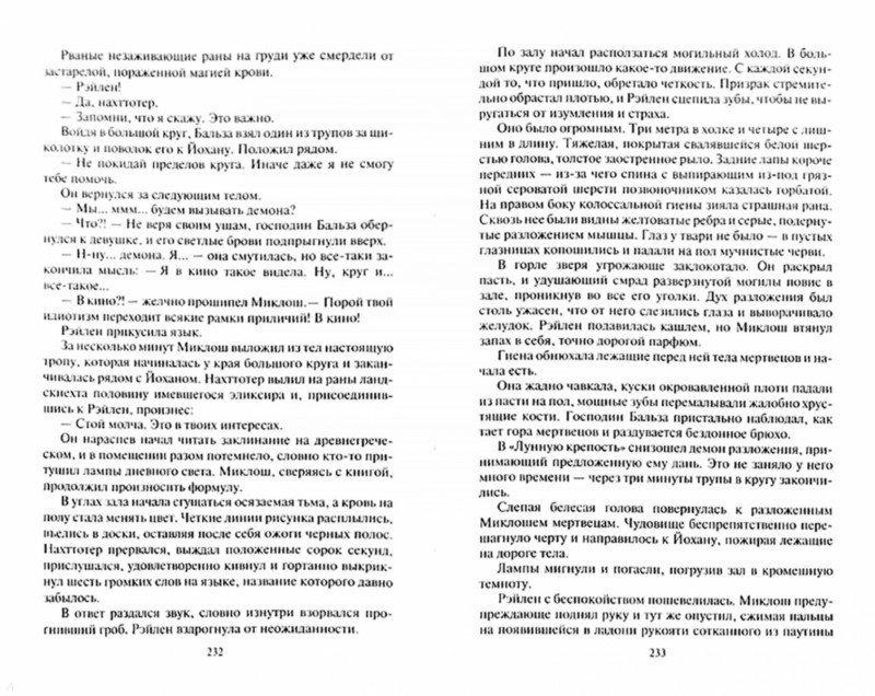Иллюстрация 1 из 10 для Колдун из клана Смерти - Пехов, Бычкова, Турчанинова | Лабиринт - книги. Источник: Лабиринт