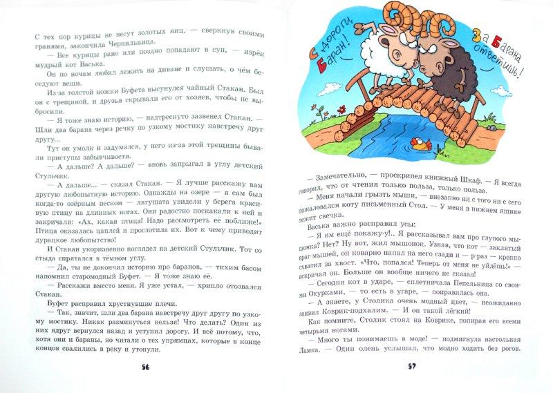 Иллюстрация 1 из 46 для Сказка десятого этажа - Альберт Иванов | Лабиринт - книги. Источник: Лабиринт