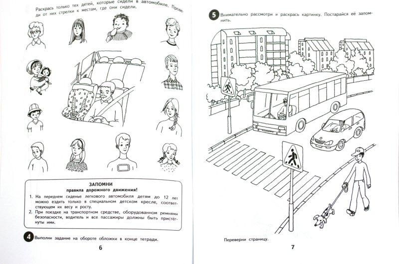 Иллюстрация 1 из 9 для Детям о безопасности на дорогах. Развитие памяти. Рабочая тетрадь для 8-9 лет - Козловская, Козловский   Лабиринт - книги. Источник: Лабиринт