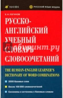 Русско-английский учебный словарь словосочетаний